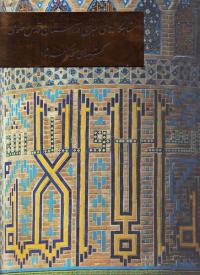 شاهکارهای هنری در آستان قدس رضوی: کتیبه های مسجد گوهرشاد