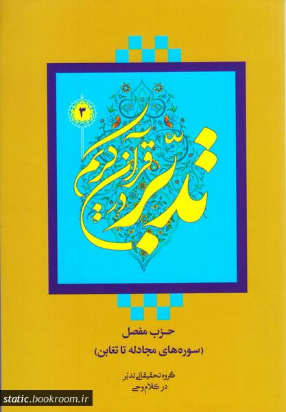 تدبر در قرآن کریم، عمومی - جلد سوم: حزب مفصل (سوره های مجادله تا تغابن)
