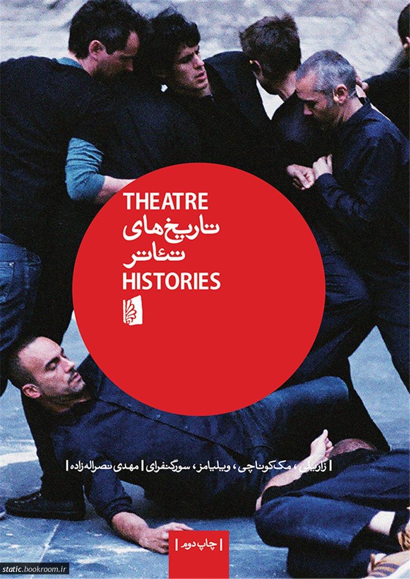تاریخ های تئاتر: یک مقدمه