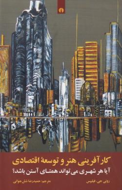 کارآفرینی هنر و توسعه اقتصادی: آیا هر شهری می تواند همتای آستن باشد؟