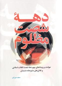 دهه شصت مظلوم: حوادث و رویدادهای مهم دهه شصت انقلاب اسلامی و تلاش های مذبوحانه دشمنان