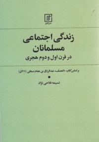 زندگی اجتماعی مسلمانان در قرن اول و دوم هجری: براساس کتاب المصنف عبدالرزاق بن همام صنعانی