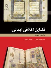 فضایل اخلاقی ایمانی در قرآن و عهدین