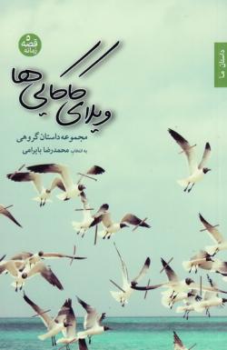 ویلای کاکایی ها: داستانهای برگزیده جشنواره داستان کوتاه باغ ملی