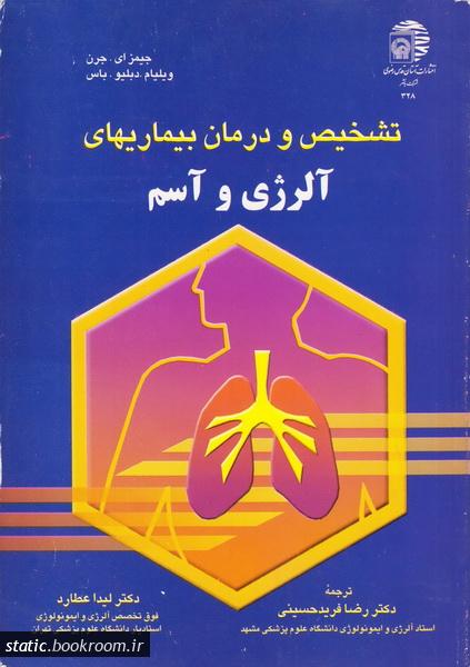 تشخیص و درمان بیماریهای آلرژی و آسم