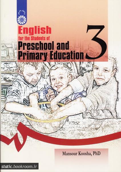 انگلیسی برای دانشجویان رشته آموزش و پرورش پیش دبستانی و دبستانی