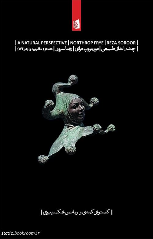 چشم انداز طبیعی: گسترش کمدی و رمانس شکسپیری