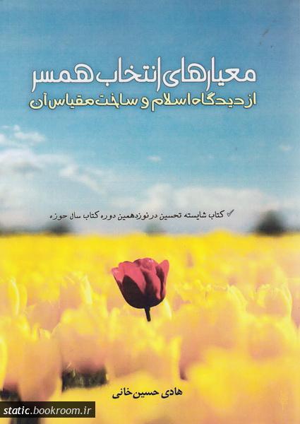 معیارهای انتخاب همسر از دیدگاه اسلام و ساحت مقیاس آن