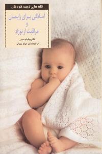آمادگی برای زایمان و مراقبت از نوزاد
