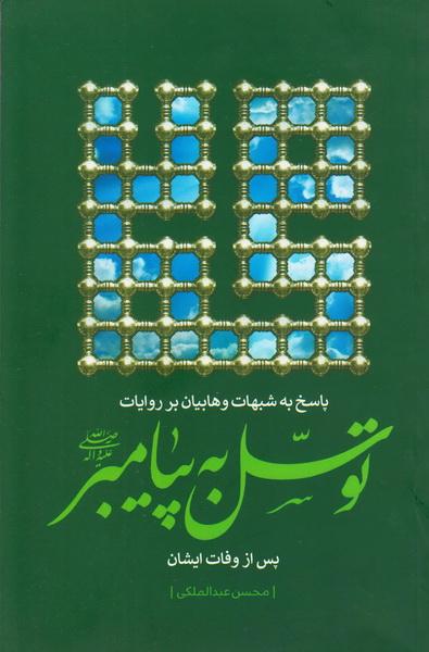 پاسخ به شبهات وهابیان بر روایات توسل به پیامبر (ص) پس از وفات ایشان