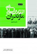 انقلاب اسلامی در مازندارن - جلد سوم