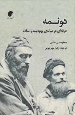 دونمه؛ فرقه ای در میانه یهودیت و اسلام