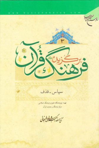 برگزیده فرهنگ قرآن (دوره چهار جلدی) ج3