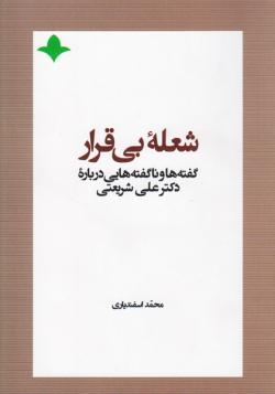 شعله بی قرار: گفته ها و ناگفته هایی درباره دکتر علی شریعتی