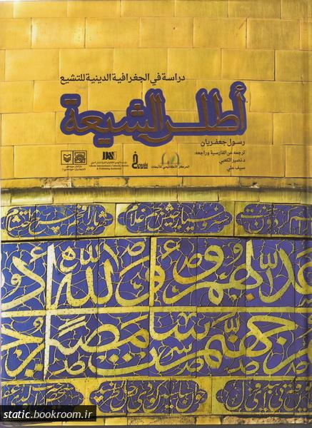 اطلس الشیعه: دراسه فی الجغرافیه الدینیه للتشیع