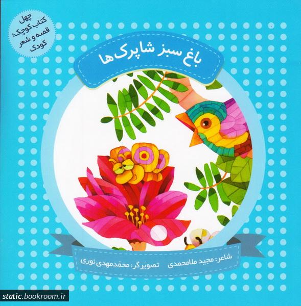 چهل کتاب کوچک، قصه و شعر کودک: باغ سبز شاپرک ها