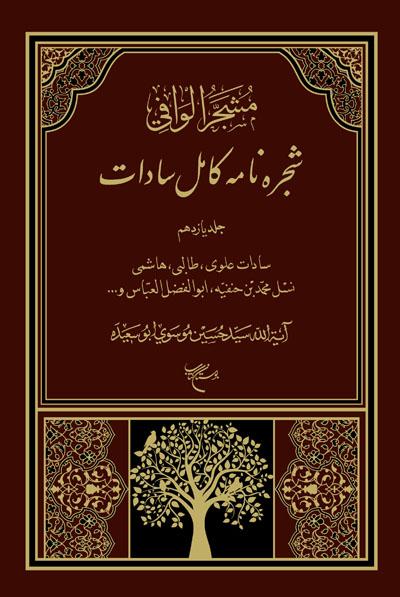 مشجر الوافی؛ شجره نامه کامل سادات (دوره 11 جلدی)