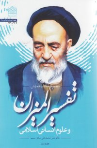تفسیر المیزان و علوم انسانی اسلامی: مجموعه مقالات همایش - جلد دوم