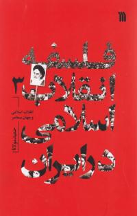 فلسفه انقلاب اسلامی در ایران - جلد سوم: انقلاب اسلامی و جهان معاصر