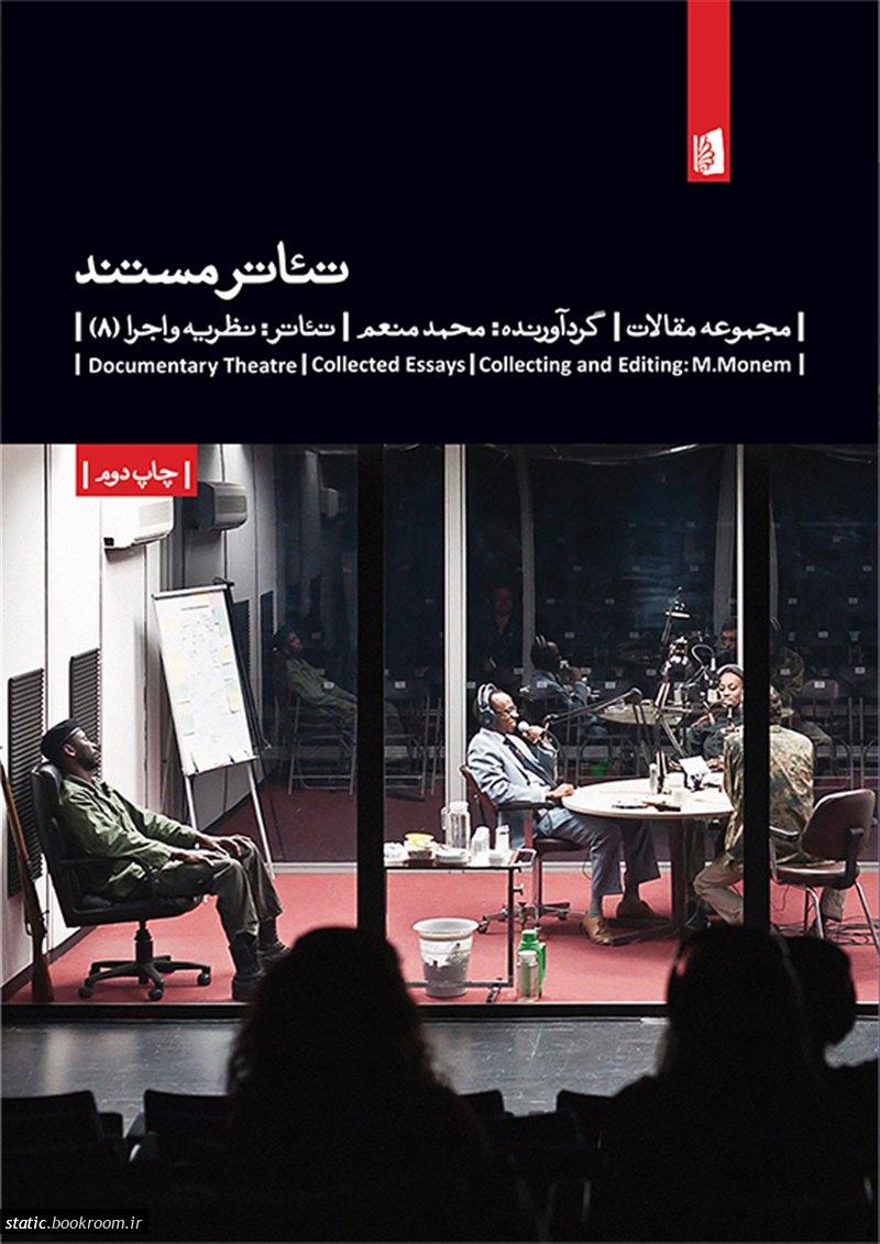 تئاتر مستند: مجموعه مقالات