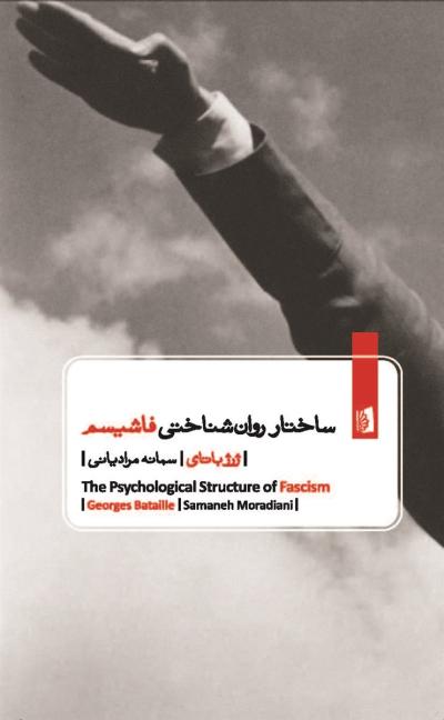 ساختار روان شناختی فاشیسم
