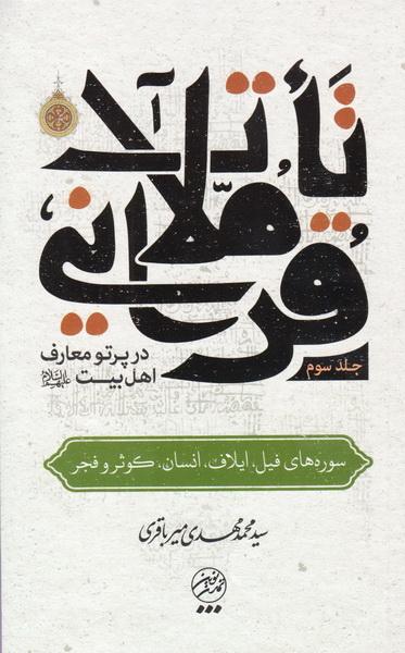 تاملات قرآنی در پرتو معارف اهل بیت علیهم السلام - جلد سوم
