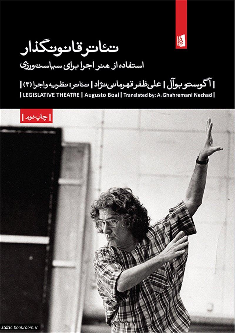تئاتر قانونگذار: استفاده از هنر اجرا برای سیاست ورزی