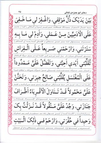 دعای ابوحمزه ثمالی چ2 (2)