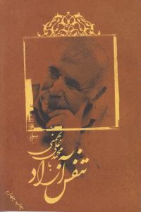 تنفس آزاد با محمدعلی بهمنی