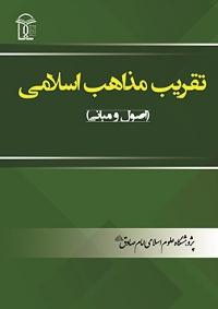 تقریب مذاهب اسلامی (اصول و مبانی)