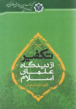 تکفیر از دیدگاه علمای اسلام