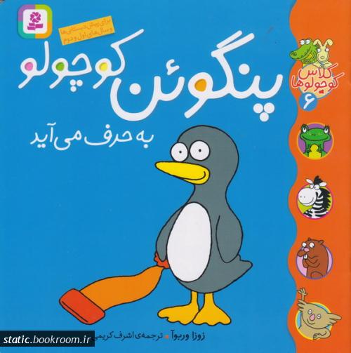کلاس کوچولو ها 6: پنگوئن کوچولو به حرف می آید
