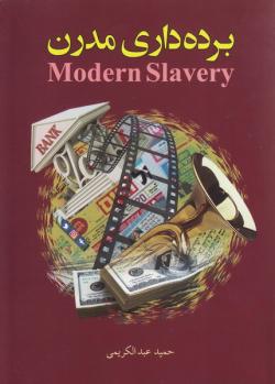 برده داری مدرن
