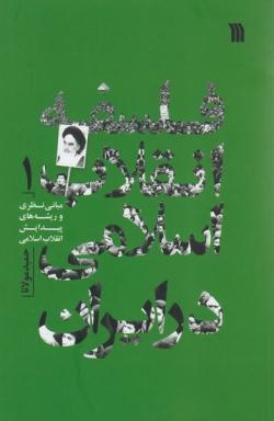 فلسفه انقلاب اسلامی در ایران - جلد اول: مبانی نظری و ریشه های پیدایش انقلاب اسلامی