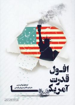 افول قدرت آمریکا