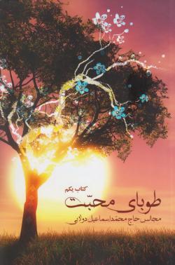 طوبای محبت: مجالس حاج محمد اسماعیل دولابی (دوره هفت جلدی)