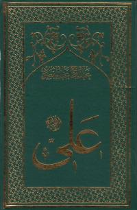 امام علی بن ابیطالب (ع): تاریخ تحلیلی نیم قرن اول اسلام (دوره هشت جلدی)