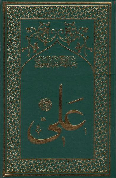 امام علی بن ابیطالب (ع): تاریخ تحلیلی نیم قرن اول اسلام (دوره 8 جلدی)