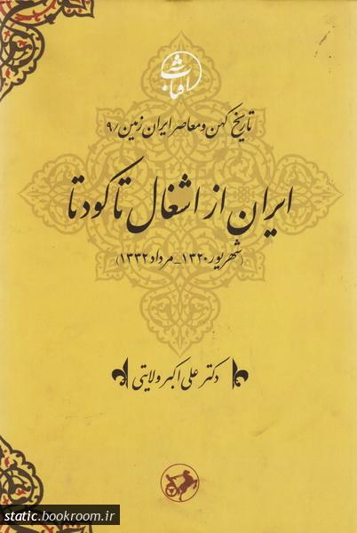 ایران از اشغال تا کودتا (شهریور 1320 - مرداد 1332)