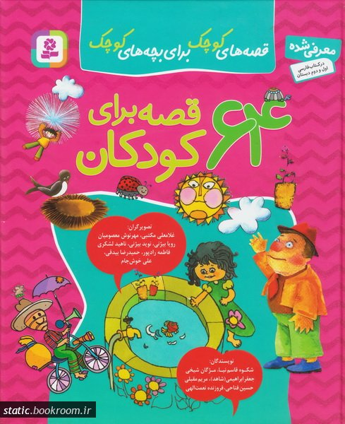 قصه های کوچک برای بچه های کوچک: 64 قصه برای کودکان