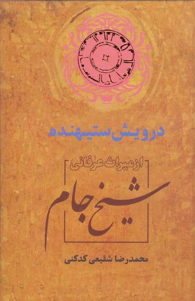 درویش ستیهنده: از میراث عرفانی شیخ جام
