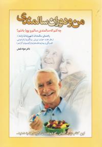 من و دوران سالمندی: چه کنم که سالمندی سالم و پویا باشم؟
