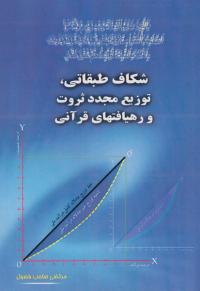 شکاف طبقاتی، توزیع مجدد ثروت و رهیافت های قرآنی