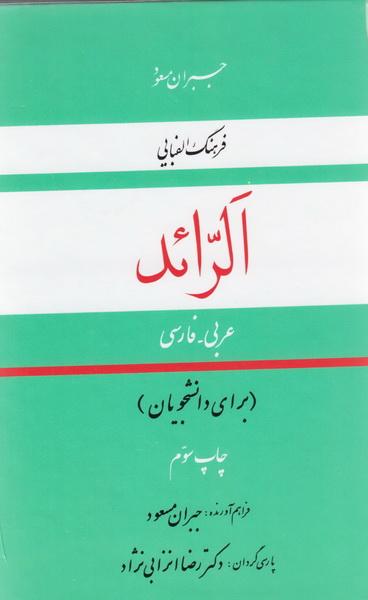 الرائد: فرهنگ الفبایی عربی - فارسی (جیبی)