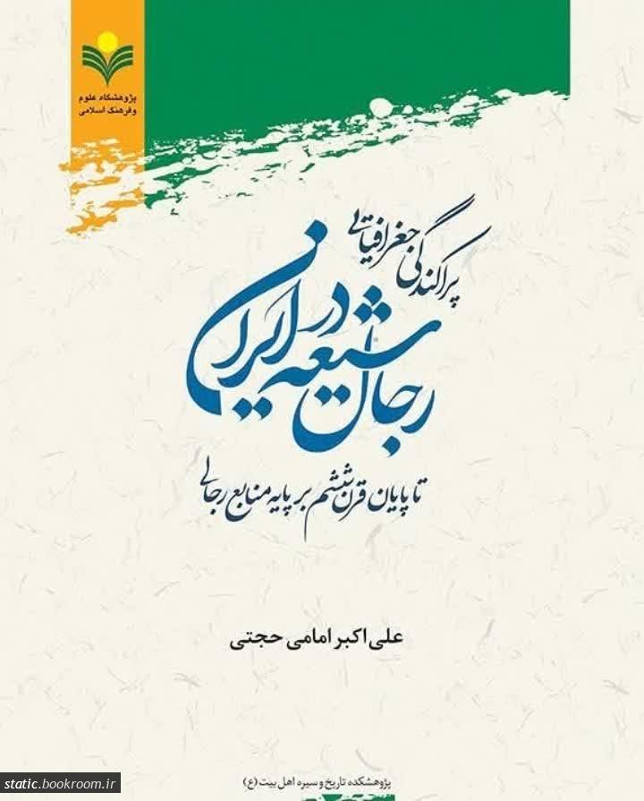 پراکندگی جغرافیایی رجال شیعه در ایران