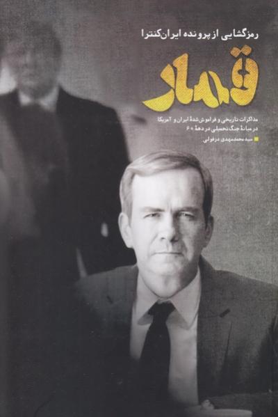 قمار: رمزگشایی از پرونده ایران کنترا
