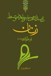 تصدی مناصب ولایی توسط زنان از منظر کتاب و سنت