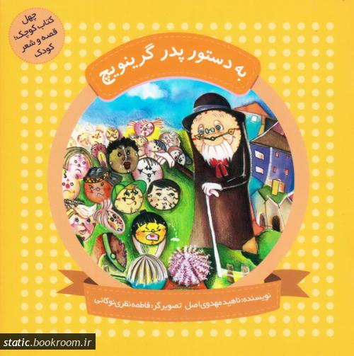 چهل کتاب کوچک، قصه و شعر کودک: به دستور پدر گرینویچ