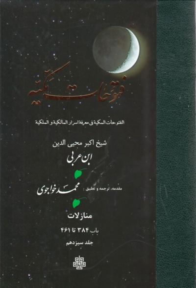 ترجمه فتوحات مکیه: منازلات باب 384 تا 461