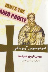 دیونوسیوس آریوپاغی: بررسی تاریخ و اندیشه ها